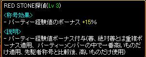 RedStone 09.01.08[00]