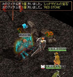 RedStone 09.06.14[01]