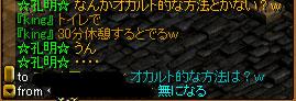 RedStone 09.08.02[02]