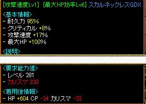 RedStone 09.08.14[03]
