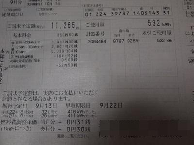 P9032347_20100904084559.jpg