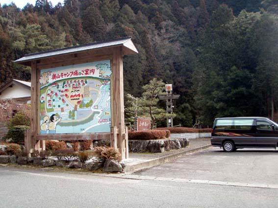 奥山キャンプ