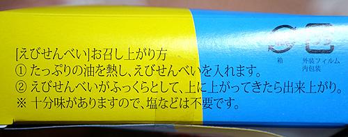 09-11-12-ebi-02.jpg