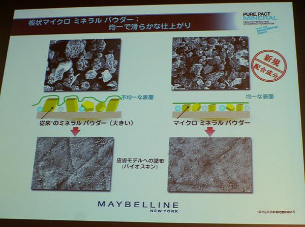 09-12-17-maybelline-035.jpg