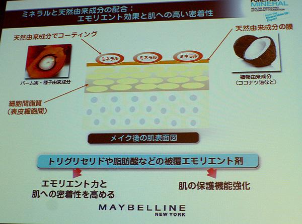 09-12-17-maybelline-038.jpg