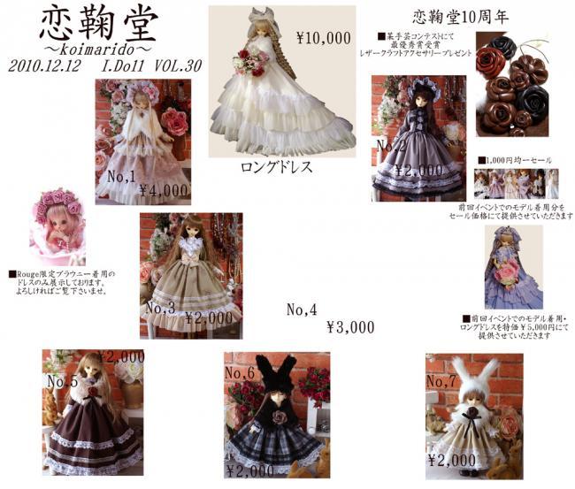 10-12-10-koimari-a-01.jpg