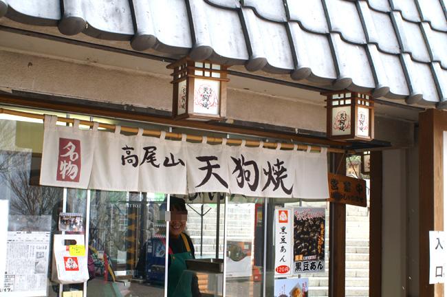 10-3-29-takao-015.jpg
