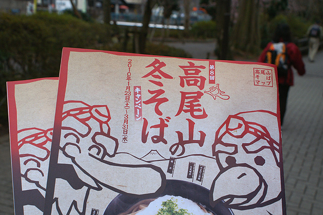10-3-29-takao-04.jpg