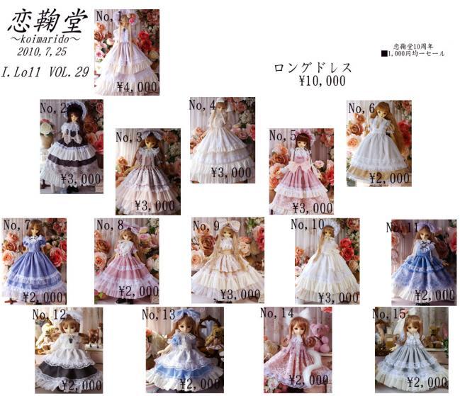 10-7-18-koimarido-idoll29-01.jpg