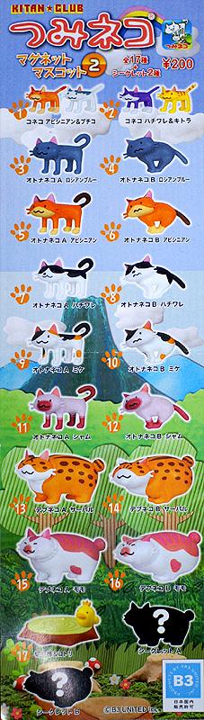 11-4-9-neko-01.jpg