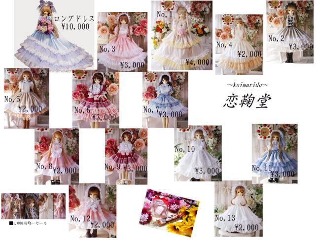 11-7-22-koimari-01.jpg