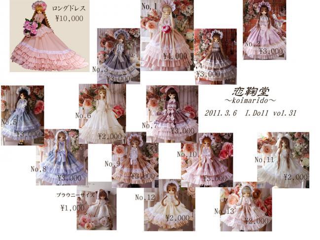 koimarido-idoll31-02.jpg