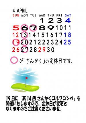 4譛亥ョ壻シ第律縺ョ繧ウ繝斐・_convert_20090220155815