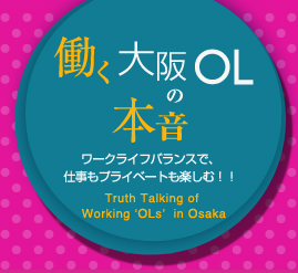 働く大阪OLの本音