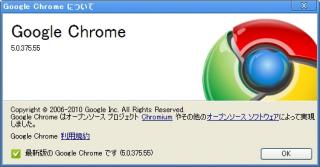 Google Chrome v5