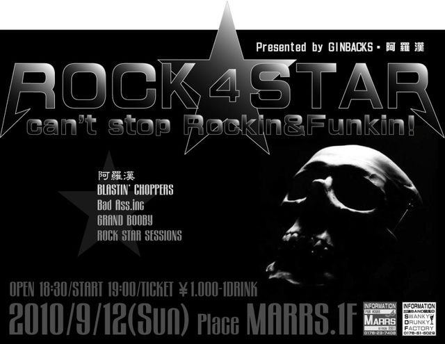 rock star 2010.9.12