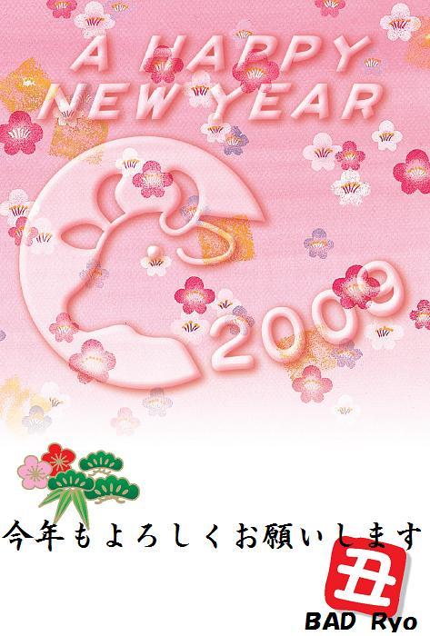 2009年賀状1