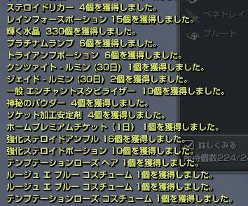 20115がちゃ