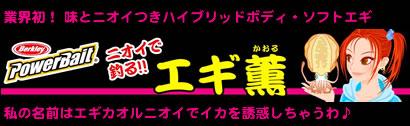 エギ薫ロゴ