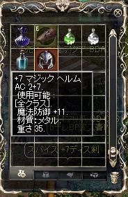 7マジヘル2