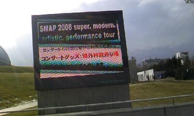 札幌ドーム掲示板
