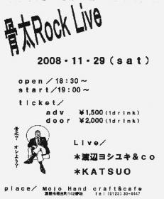 2008.11.29MOJOHAND. ポスター