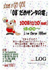 s-2008だめサンタブログ用