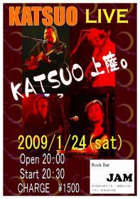 s-KATSUO JAM