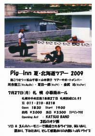s-Pig-inn フライヤー