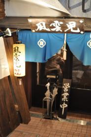 fuunji2.jpg