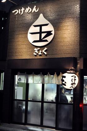 gyoku2.jpg