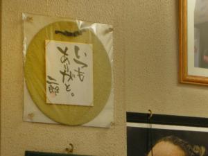 jirosagami1.jpg