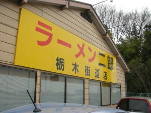 jirotochigi2.jpg