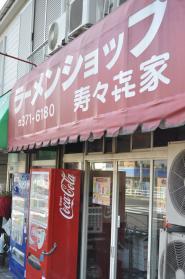 suzukiya2.jpg