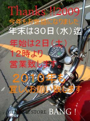 091230-1.jpg