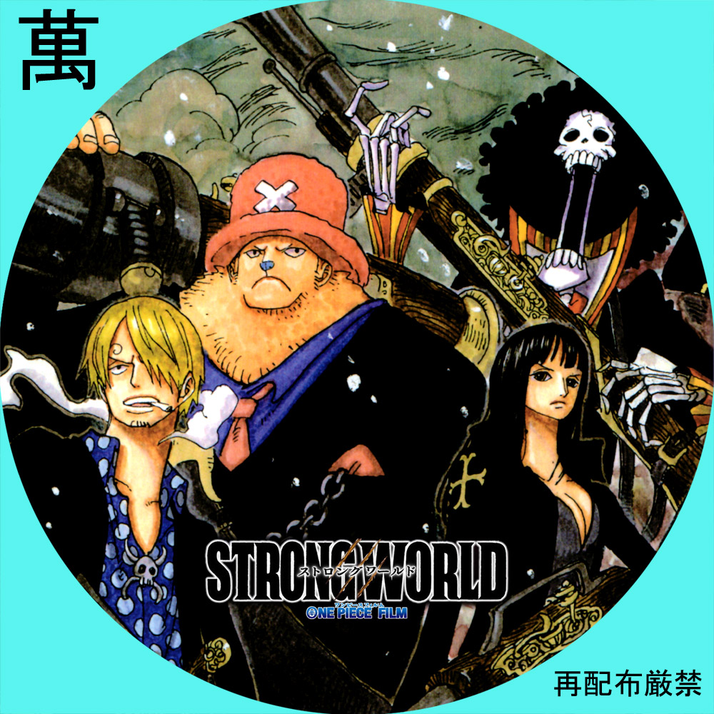 ONE PIECE 劇場版 STRONG WORLD
