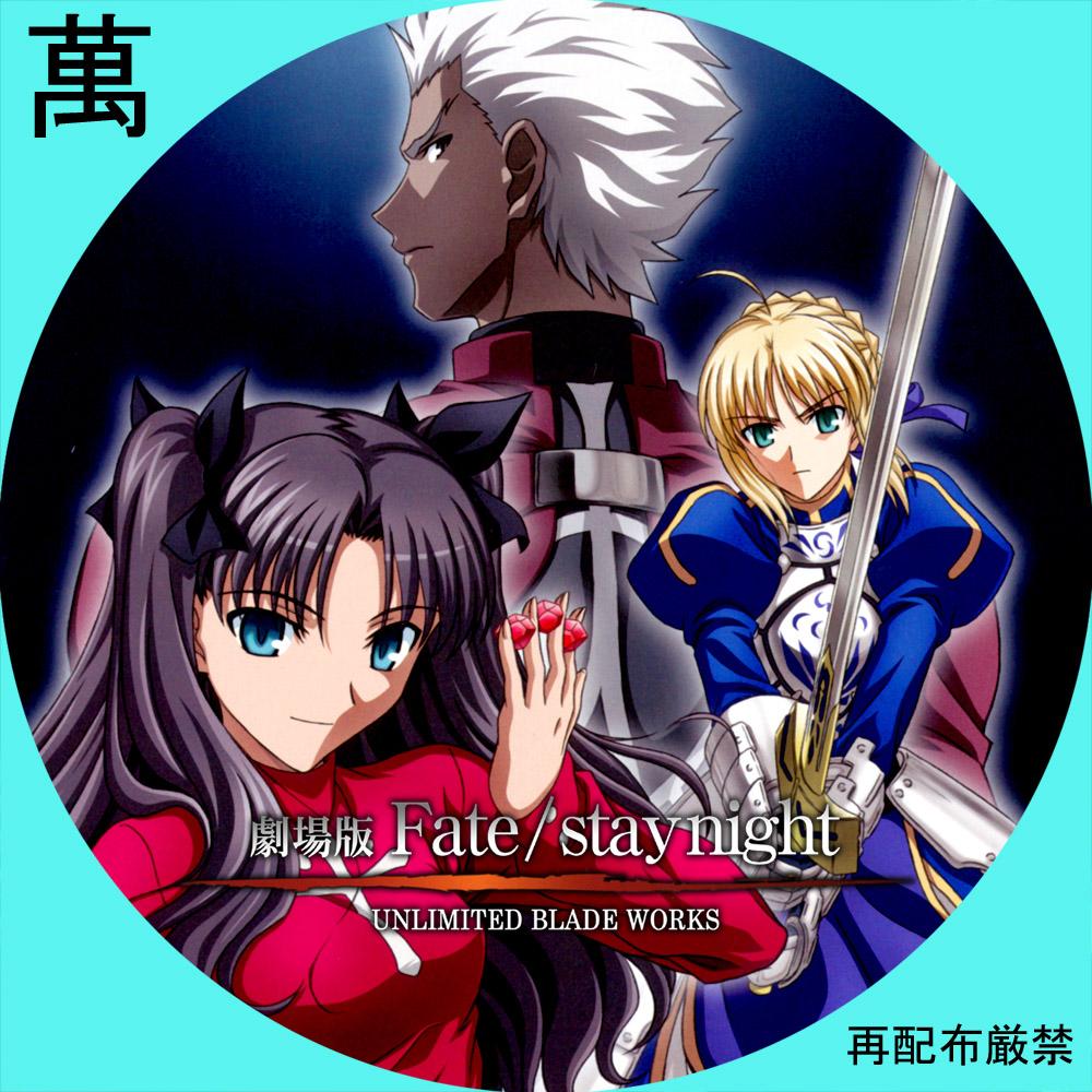 fate stay night 管理 者 権限