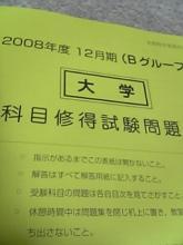 20081207224616