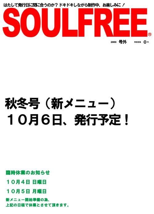 09秋冬号予告(休業案内)