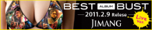 JIMANG BEST ALBUM BUST 2/9発売