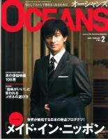 Oceans-1