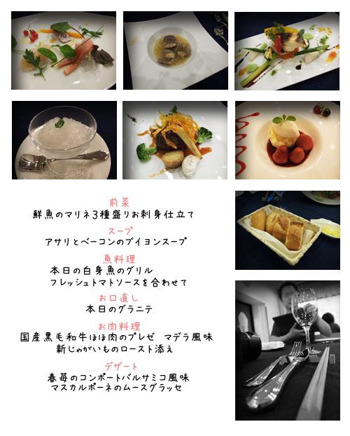 dinner1_20100526171814.jpg