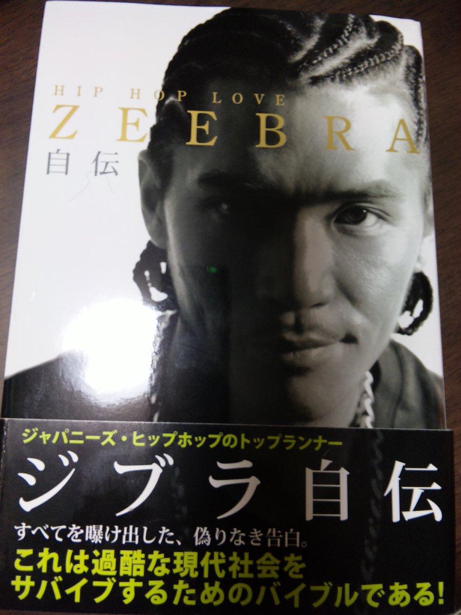 Zeebra Part.53YouTube動画>33本 ->画像>79枚