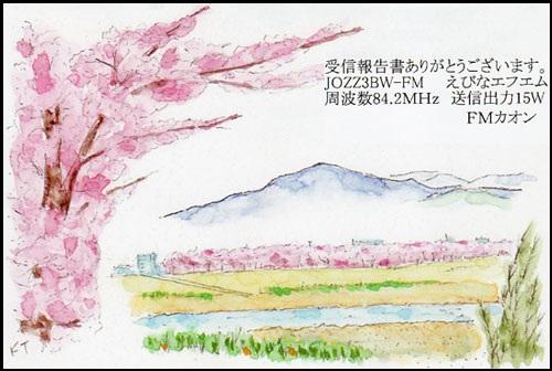 FMカオン(神奈川県海老名市)の絵葉書