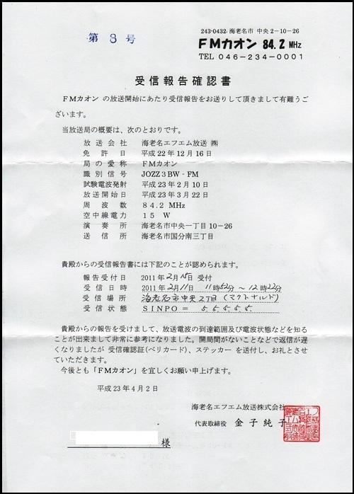 FMカオン(神奈川県海老名市)のベリレター
