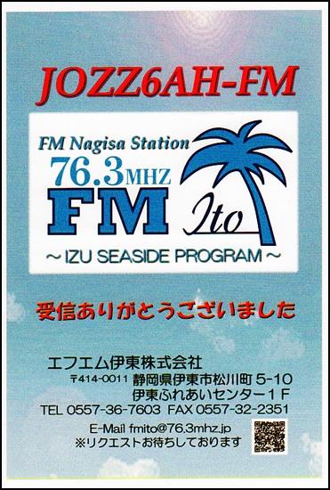 FMなぎさステーションのカード