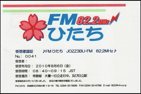 FMひたちのベリカード