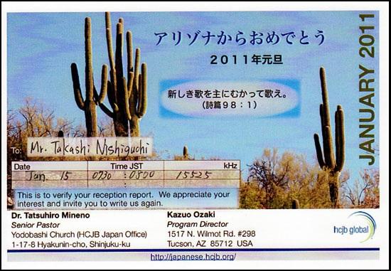 HCJB Global Radio 日本語放送のベリカード