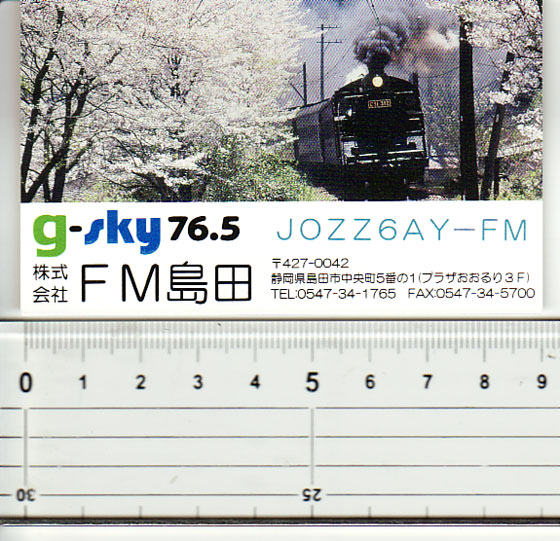 FM島田のベリカード