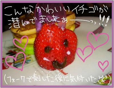 かわいいイチゴ
